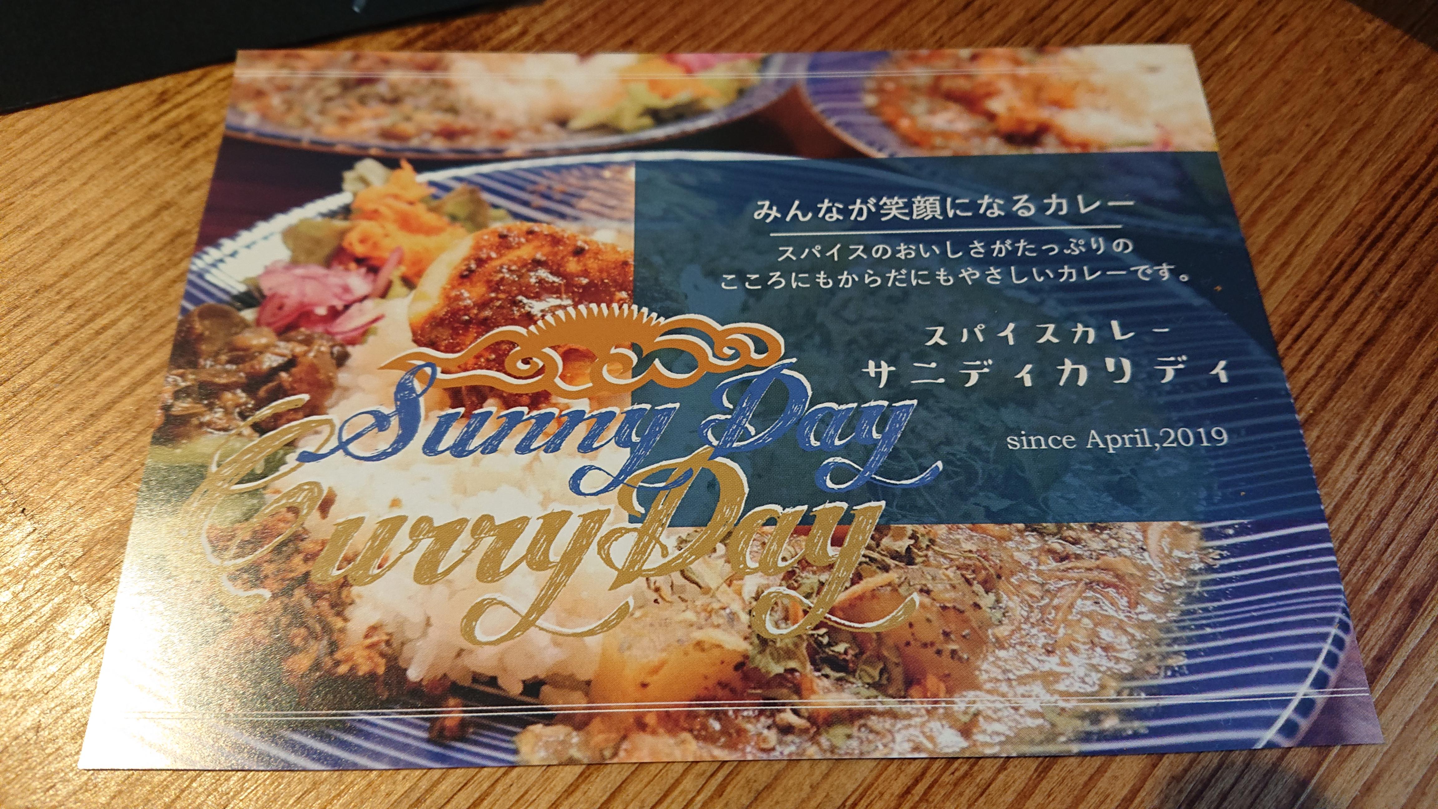 11月12日(火)本日のカレー3種