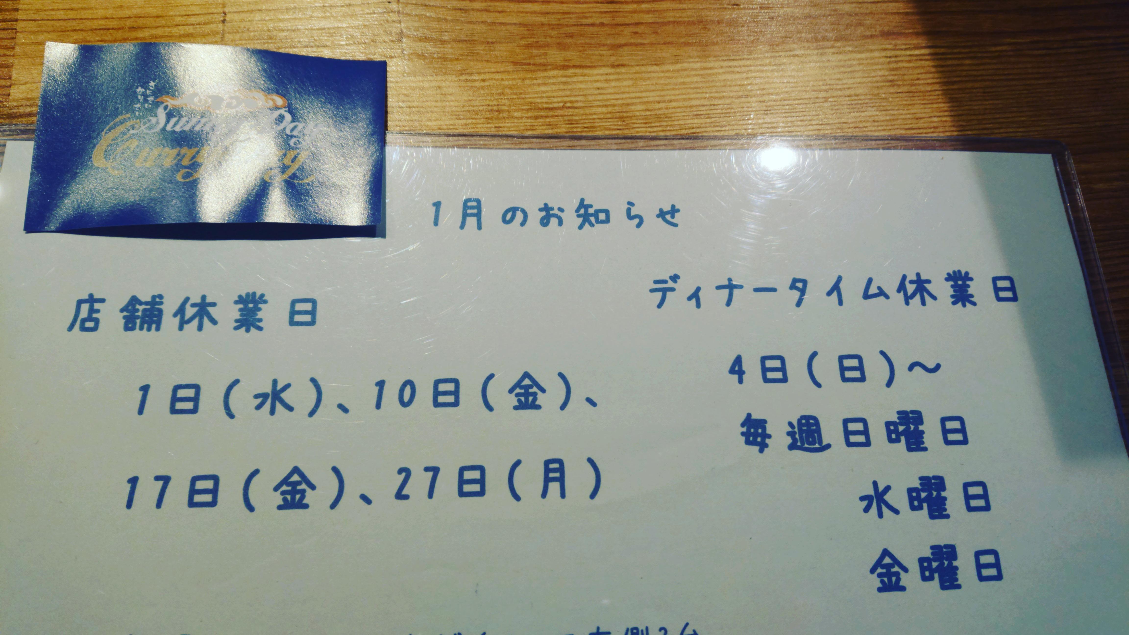 1月3(金)本日のカレー4種