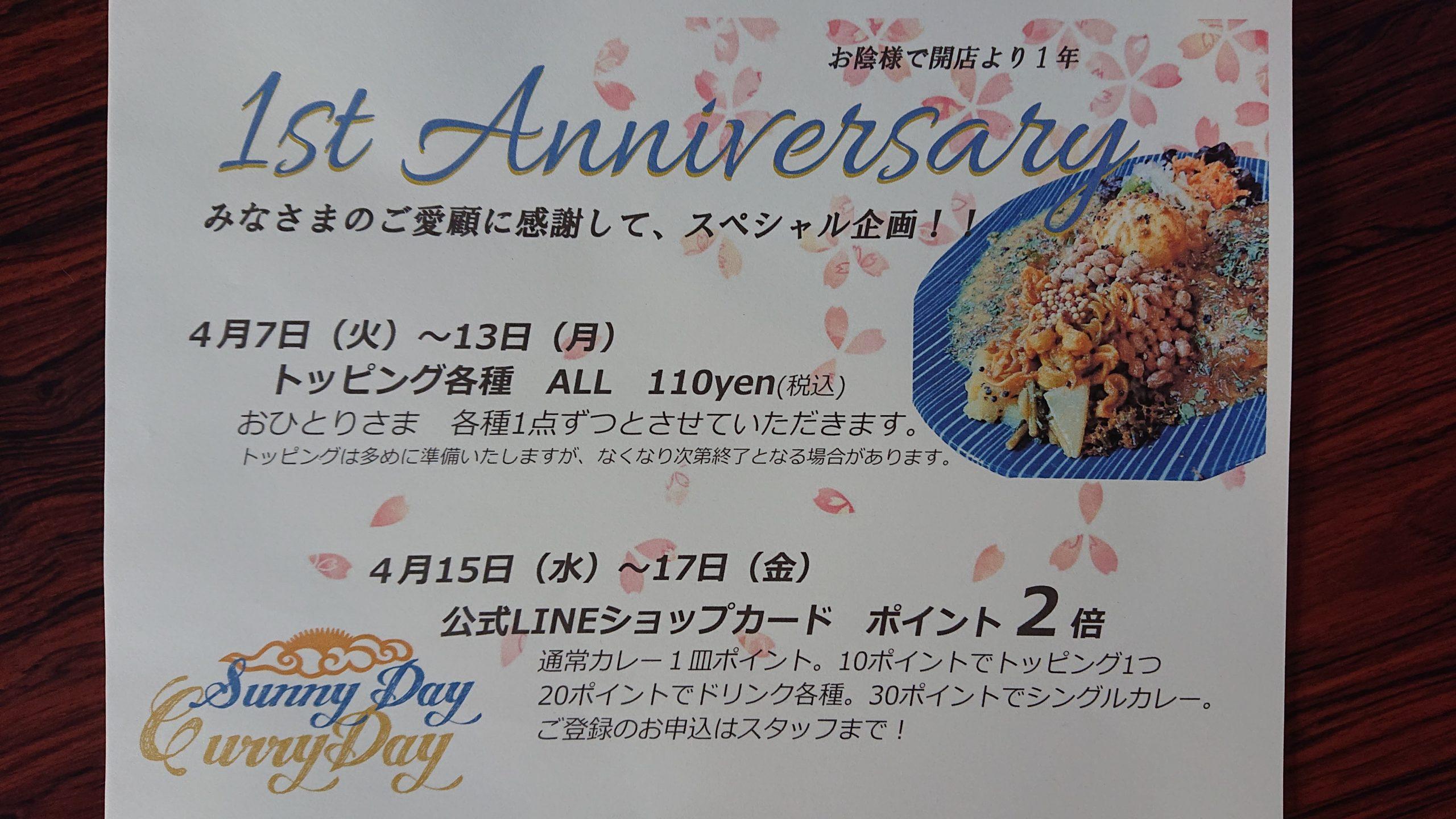 4月7日(火)本日のカレー3種