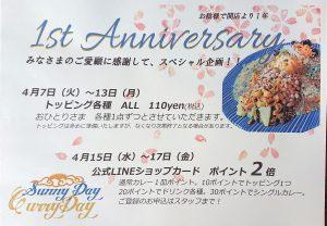 1周年イベント
