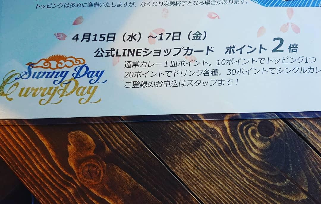 4月15日(水)本日のカレー4種