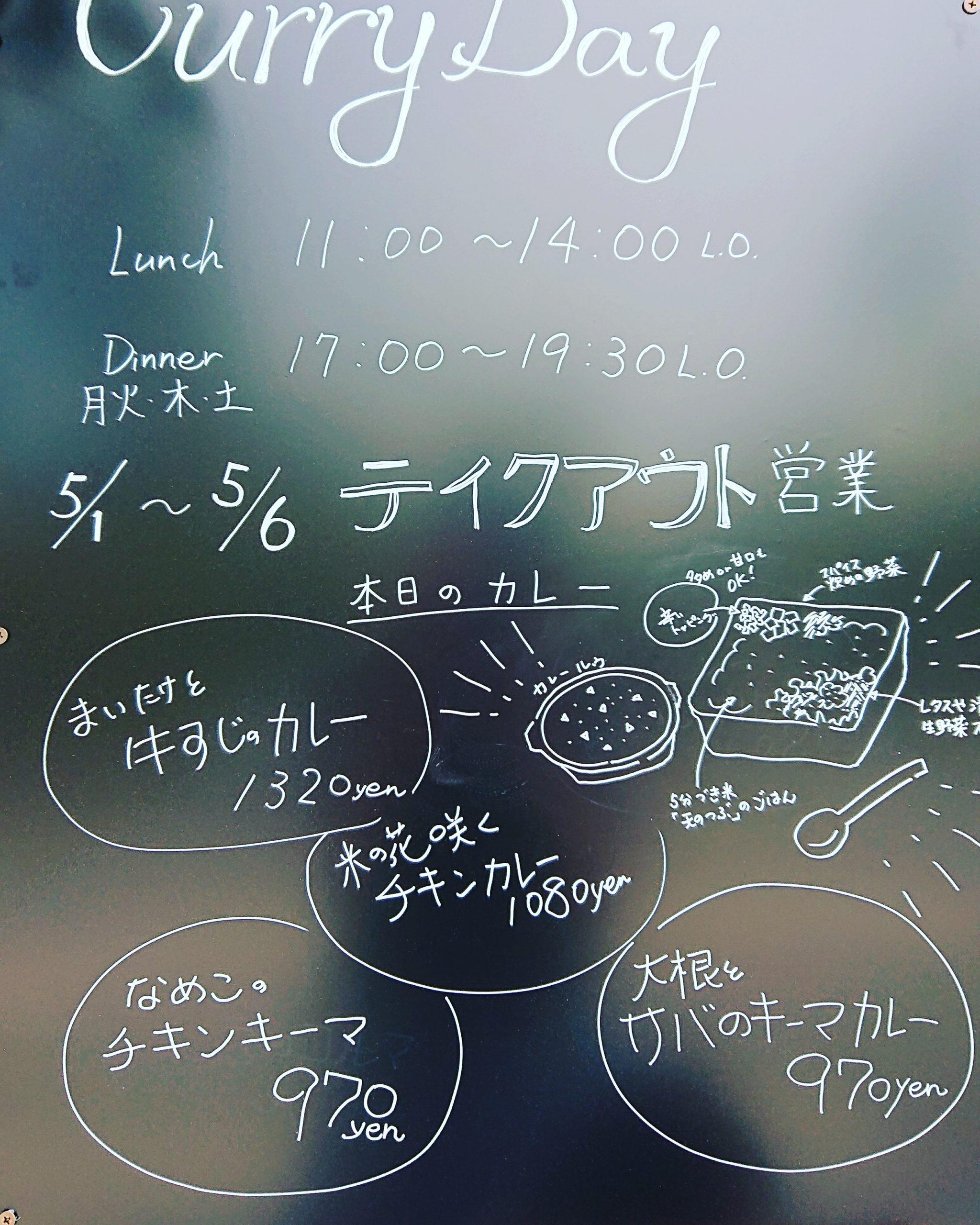 5月5日(火)本日のカレー4種