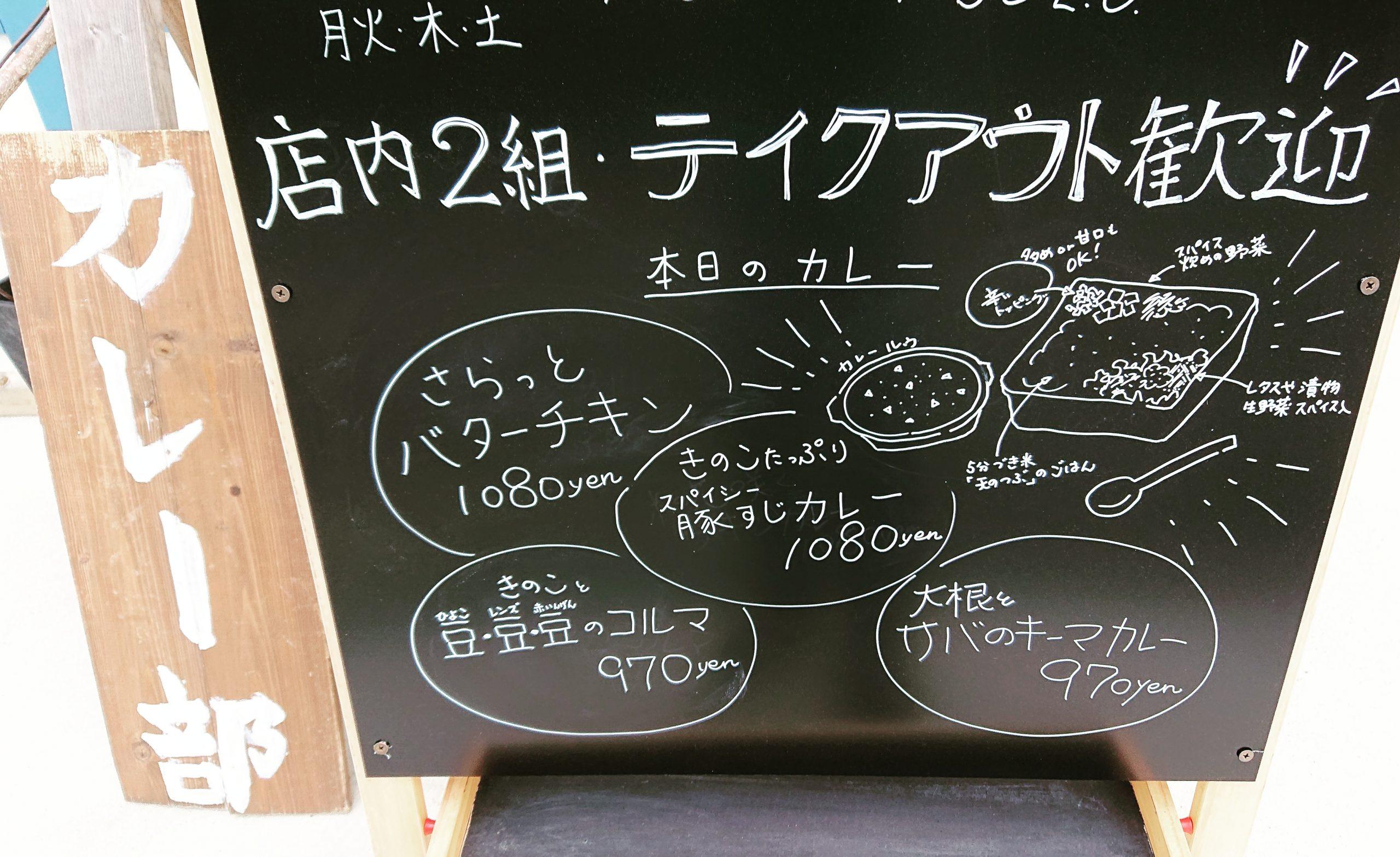 5月18日(月)本日のカレー4種