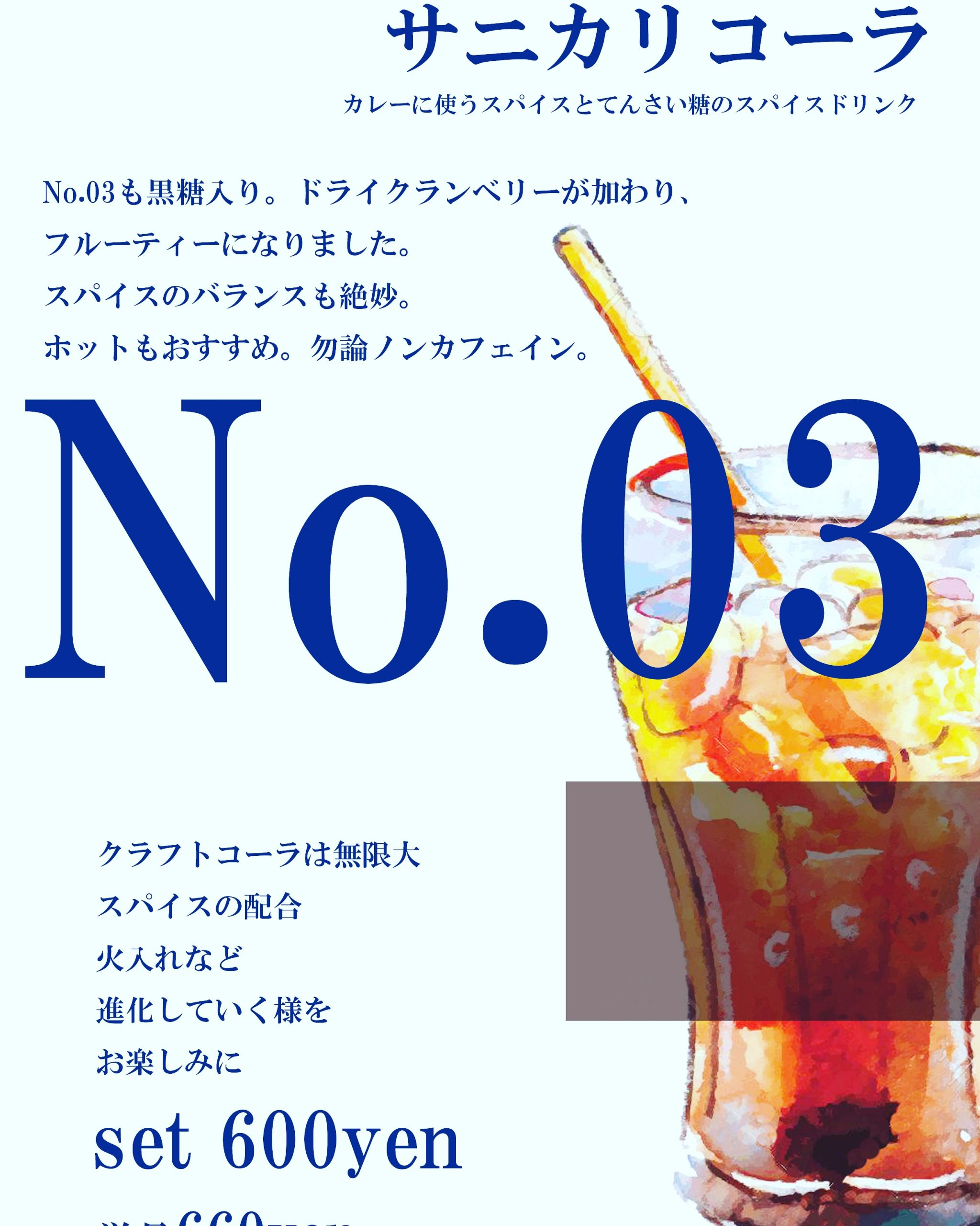 12月17日(木)本日のカレー3種